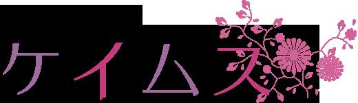 京都の着物屋 ケイムス